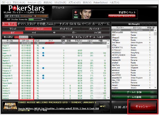 pokerstars001