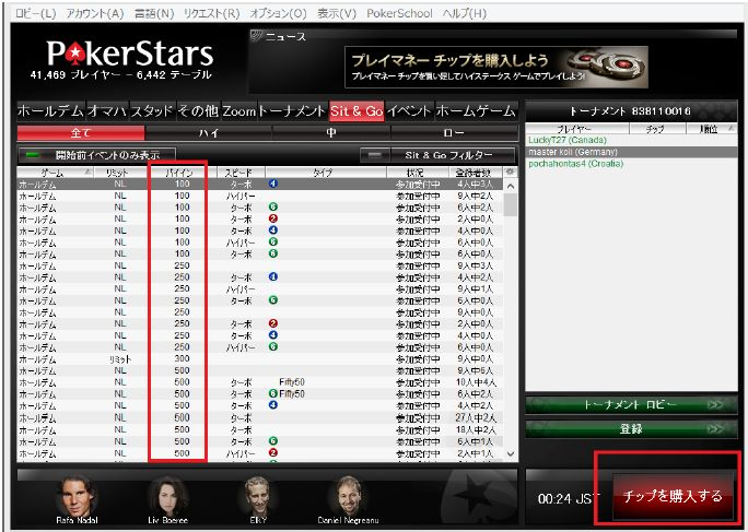 pokerstars002